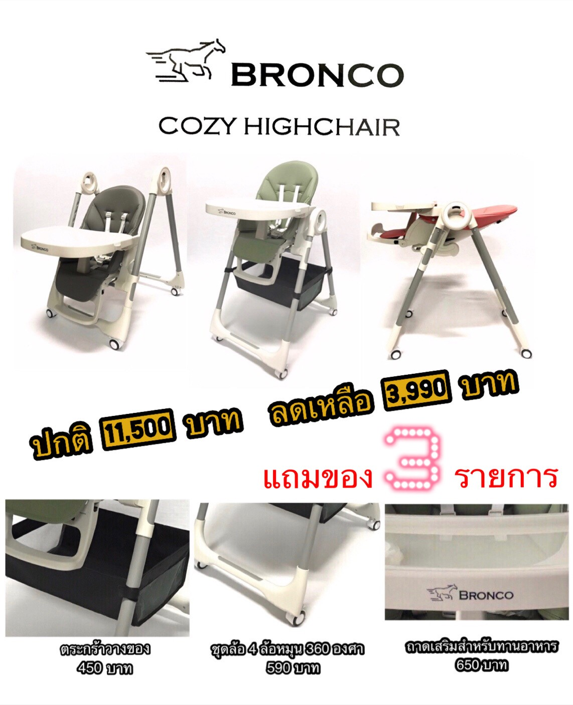 BRONCO COZY HIGH CHAIR